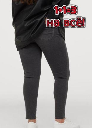 🎁1+1=3 базовые узкие зауженные джинсы скинни denim co средняя посадка, размер 52 - 54