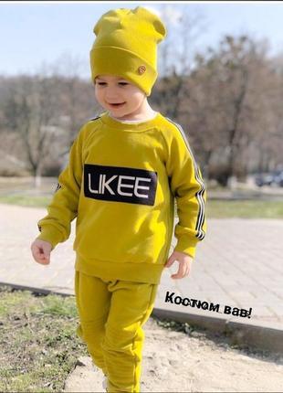 Спортивний костюмчик для діток.
