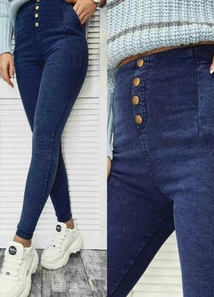 Стрейчевые весенние джинсы