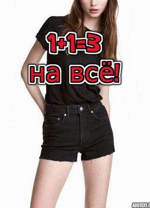 🎁1+1=3 модные серо-черные короткие джинсовые шорты h&m высокая посадка, размер 48 - 50