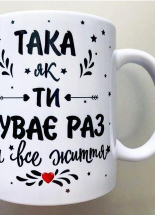 Чашка подарок подруге куме жене девушке дочке подарунок дружині дівчині
