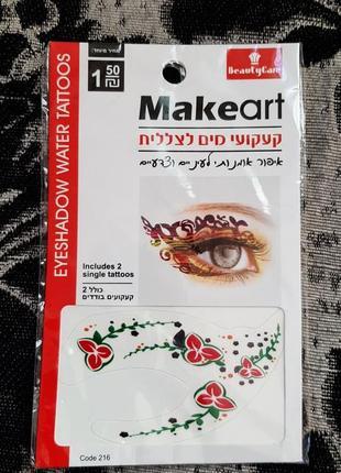 Водостойкие тату для макияжа глаз № 003 beauty care.