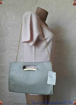Новая с биркой сумка через плечё/клатч в сером цвете на тоненькой золотой цепочке