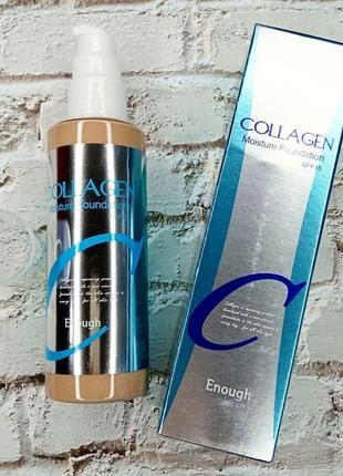 Мега-популярный крем collagen spf15