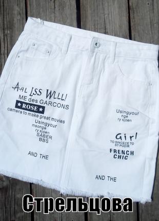 Белая новая летняя котоновая короткая юбка из денима