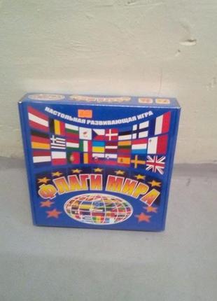 Настольная игра флаги мира