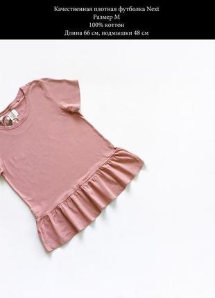 Качественная коттоновая плотная футболка