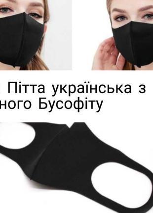 Маска пітта українська з вугільного бусофіту