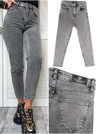 Джинсы  стрейчевый мом, свето-серые, джинсы момы высокая посадка , турция
