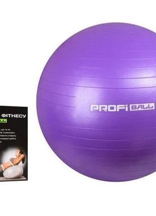 Большой мяч для фитнеса 85см. profiball (усиленный) без запаха
