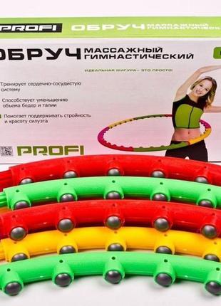 Разборной массажный обруч хулахуп profi m0252 (насадка шарики)