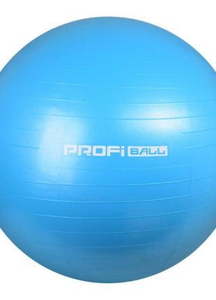 Мяч для фитнеса фитболл 85см. profiball (усиленный) синий