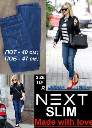 Классические синие джинсы 👖 прямого покроя  от бренда next denim