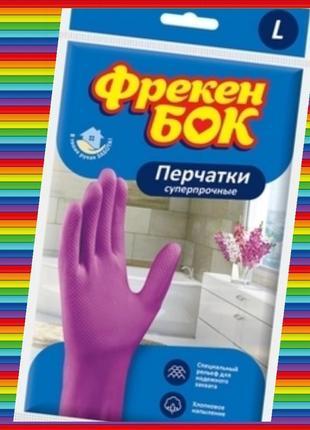 Перчатки суперпрочные рельефные хлопковое напыление роз фрекен бок 2шт
