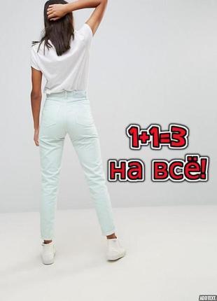 1+1=3 крутые мятные высокие зауженные мом mom джинсы очень высокая посадка, размер 48 - 50
