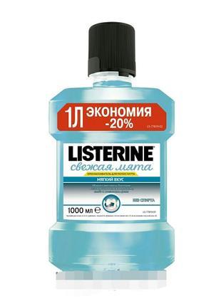 """Ополаскиватель для полости рта """"свежая мята"""" listerine"""