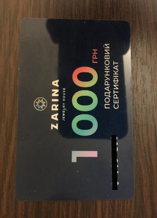 Подарочный сертификат zarina на 1000 гривен