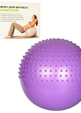Фитнес мяч 65см. с шипами-ёжиками profi anti-burst system (антиразрыв) фиолетовый