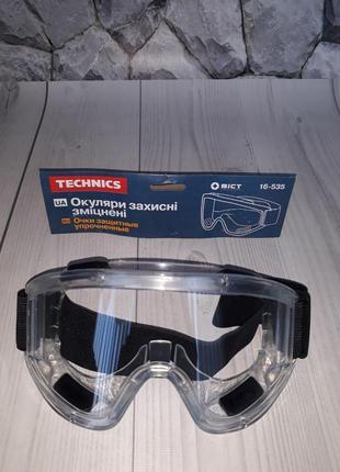 Защитные очки маска