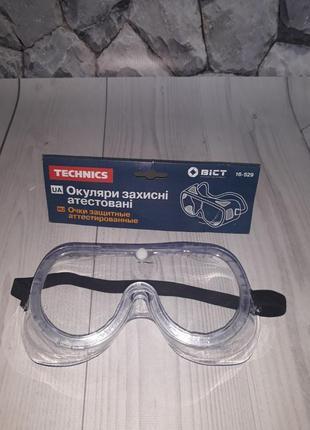Защитные очки маска эластичные