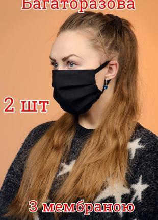 Багаторазові жіночі чорні маски з мембраною, 2 шт