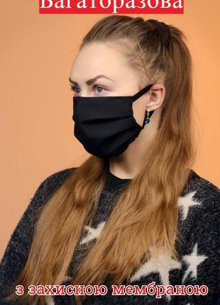 Багаторазова чорна жіноча маска для лиця з захисною мембраною