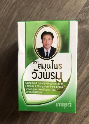 Мазь зелёная тайская wang prom