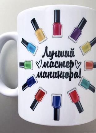 Чашка подарок мастеру маникюра печать на чашке гель-лак шеллак8 фото
