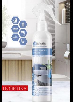 Спрей освежитель нейтрализатор запахов фаберлик для дезинфекции