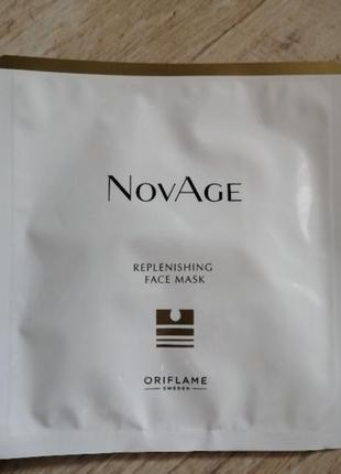 Живильна тканинна маска для обличчя