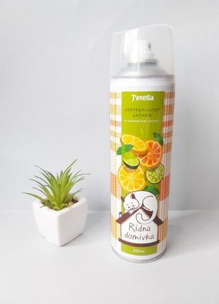 Нейтралізатор запахів з ароматом лайму
