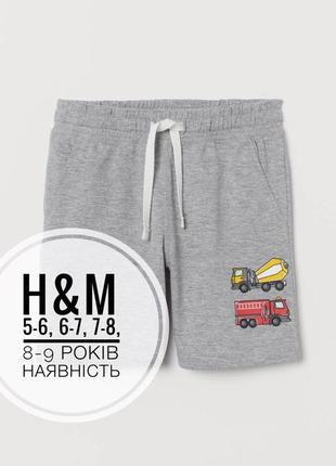 Шорти h&m