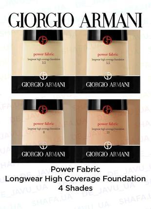 Пробник тональный крем giorgio armani power fabric longwear high coverage cover foundation