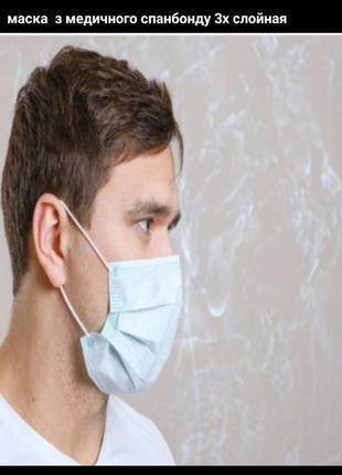 Маска защитная 3х слойная спандбонд фиксатор для носа