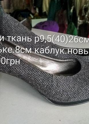 Туфли женские новые р9,5 41(стелька 26) ткань каблук  8см