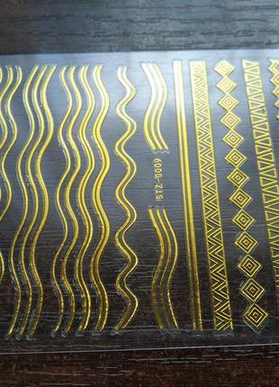 Гибкие ленты для маникюра, номер 09, золото
