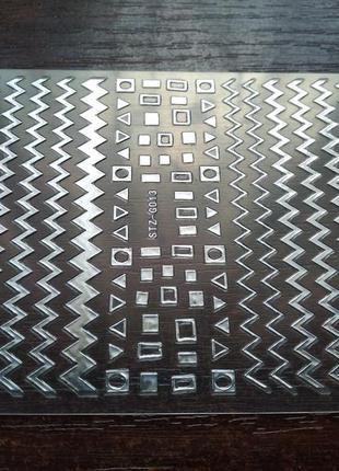 Гибкие ленты для маникюра, номер 13, серебро