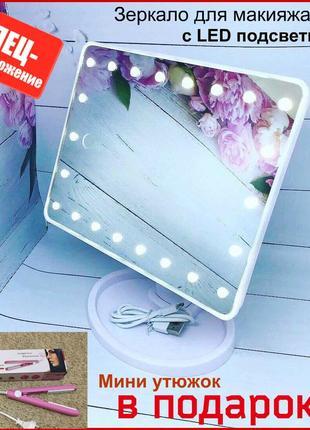 Зеркало с  led подсветкой белое + плойка в подарок!!! покупай выгодно)