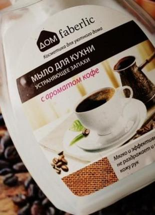 Мыло для кухни, устраняющее запахи  с ароматом кофе