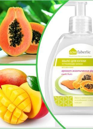 Мыло для кухни с ароматом экзотических фруктов