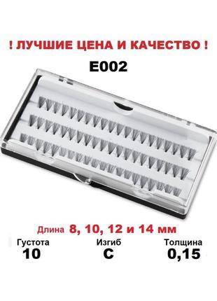 Пучковые ресницы в кейсе 8, 10, 12 и 14 мм 60 пучков, пучки ресниц пучками