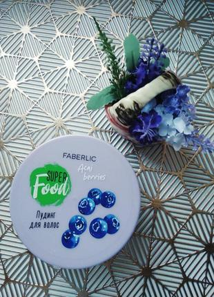 Маска-пудинг для волос «ягоды асаи» superfood