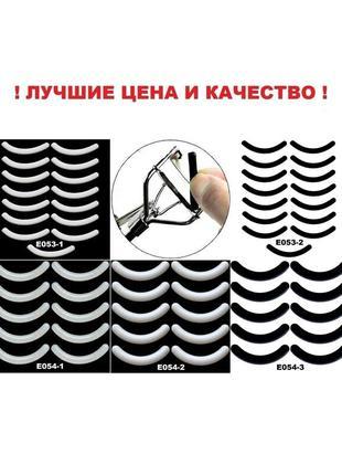 Запасные подушечки резинки в щипцы для завивки ресниц, сменные резинки