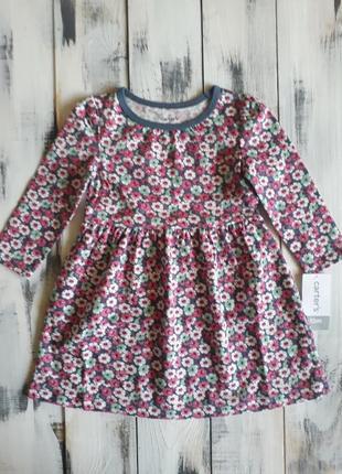Красивое платье 12м
