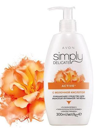 Розпродаж!!! очищувальний засіб для інтимної гігієни з молочною кислотою avon «active»