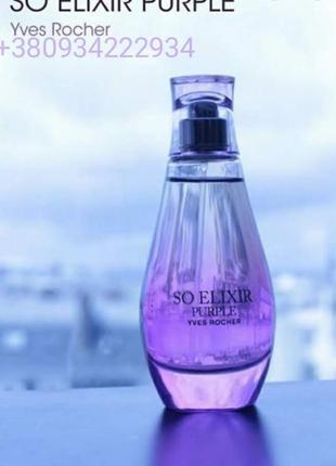 """Акция парфюмированная вода """"so elixir purple"""" 💜💜💜💜💜💜💜 она – воплощение соблазна"""