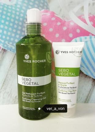 Набор sebo vegetal от yves rocher (гель для умывания, маска для лица)