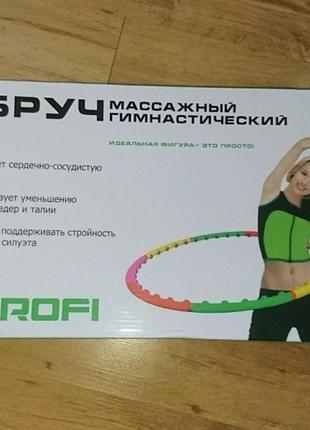 Обруч для занятий фитнесом