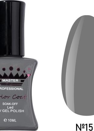 Гель-лак master #157 , серый