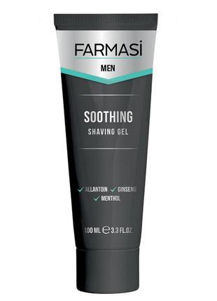Гель для гоління farmasi men